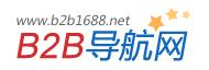 b2b导航网